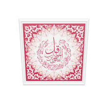 Load 3D model into Gallery viewer, Surah Falaq | Red | Islamic Pattern Islamic Wall Art