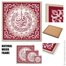 Load image into Gallery viewer, Islamic Wall Art of Surah Falaq in Red Islamic Pattern Black Frame with Mat