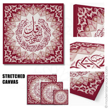 Load image into Gallery viewer, Red Islamic Pattern Islamic Wall Art of Surah Falaq Black Frame