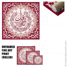 Load image into Gallery viewer, Islamic Pattern Islamic Wall Art of Surah Falaq in Red White Frame