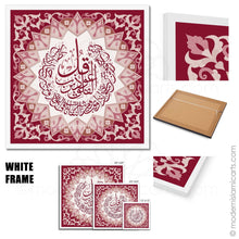 Load image into Gallery viewer, Islamic Pattern Surah Falaq Islamic Wall Art in Red  Framed Canvas