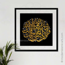 Load image into Gallery viewer, Islamic Wall Art of Surah Kahf in Islamic Gold on Black Canvas