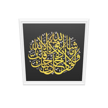 Load 3D model into Gallery viewer, Surah Kahf | Gold on Black Islamic Wall Art