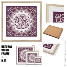 Load image into Gallery viewer, Purple Islamic Pattern Islamic Wall Art of Surah Kahf Natural Frame with Mat