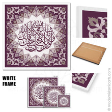 Load image into Gallery viewer, Islamic Pattern Surah Kahf Islamic Wall Art in Purple  Framed Canvas