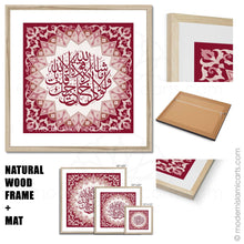 Load image into Gallery viewer, Islamic Pattern Islamic Wall Art of Surah Kahf in Red