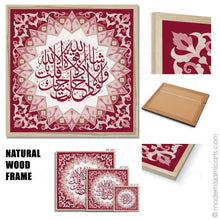 Load image into Gallery viewer, Islamic Wall Art of Surah Kahf in Red Islamic Pattern Black Frame with Mat