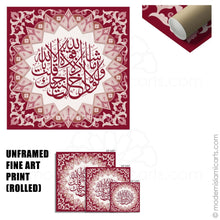 Load image into Gallery viewer, Islamic Pattern Islamic Wall Art of Surah Kahf in Red White Frame