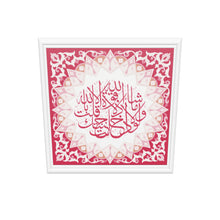 Load 3D model into Gallery viewer, Surah Kahf | Red | Islamic Pattern Islamic Wall Art