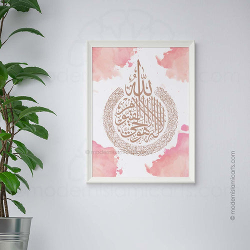Islamic Wall Art of Ayatul Kursi in Pink Watercolor Canvas