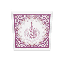 Load 3D model into Gallery viewer, Ayatul Kursi | Purple | Islamic Pattern Islamic Canvas