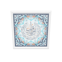 Load 3D model into Gallery viewer, Surah Nas | Blue | Islamic Pattern Islamic Canvas