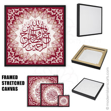 Load image into Gallery viewer, Surah Yusuf | Red | Islamic Pattern Islamic Wall Art
