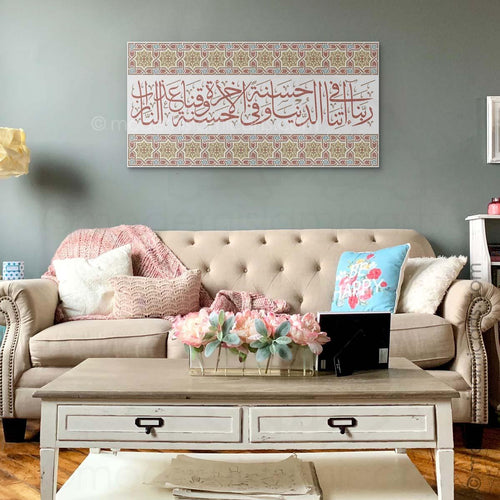 Islamic Decor of Surah Baqarah in Beige Arabesque Canvas
