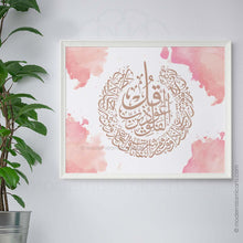 Load image into Gallery viewer, Islamic Wall Art of Surah Falaq in Pink Watercolor Canvas