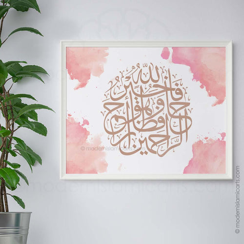Islamic Decor of Surah Yusuf in Pink Watercolor Canvas