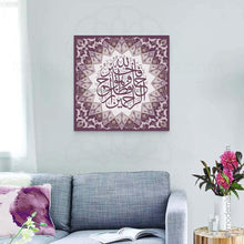 Load image into Gallery viewer, Islamic Canvas of Surah Yusuf in Purple Islamic Pattern Canvas