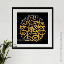 Load image into Gallery viewer, Islamic Wall Art of Surah Yusuf in Islamic Gold on Black Canvas