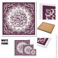 Load image into Gallery viewer, Islamic Pattern Surah Yusuf Islamic Canvas in Purple  Framed Canvas