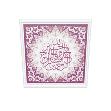 Load 3D model into Gallery viewer, Surah Yusuf | Purple | Islamic Pattern Islamic Canvas