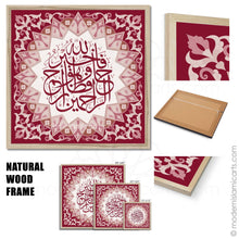 Load image into Gallery viewer, Islamic Wall Art of Surah Yusuf in Red Islamic Pattern Black Frame with Mat