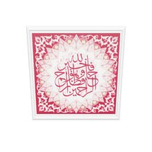 Load 3D model into Gallery viewer, Surah Yusuf | Red | Islamic Pattern Islamic Wall Art