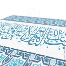 Load image into Gallery viewer, Blue Islamic Wall Art of Surah Taubah in Arabesque Natural Frame