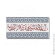 Load image into Gallery viewer, Arabesque Surah Taubah Islamic Canvas in Red-Blue  Framed Canvas