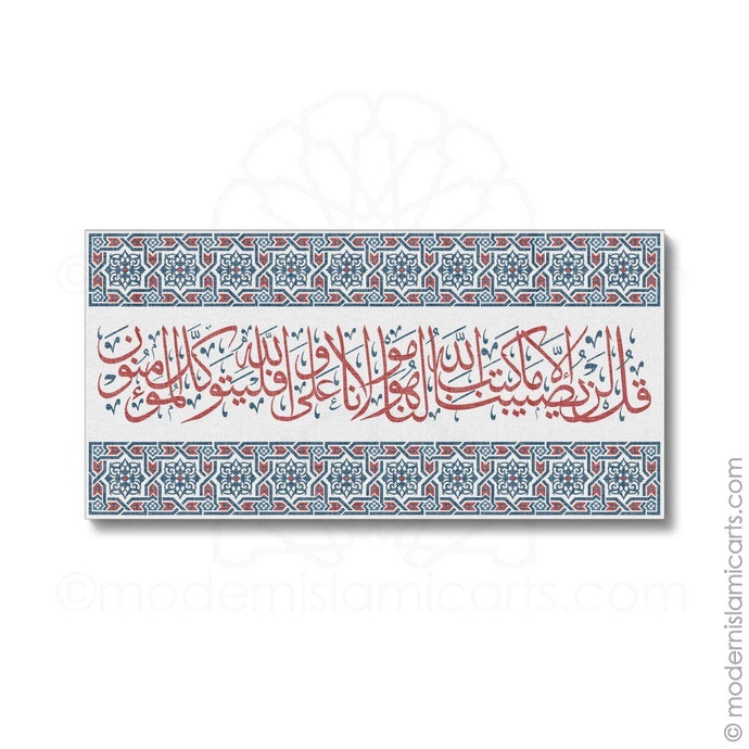 Arabesque Surah Taubah Islamic Canvas in Red-Blue  Framed Canvas