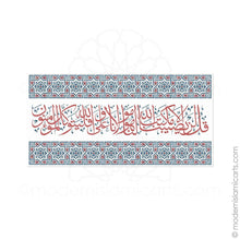 Load image into Gallery viewer, Islamic Canvas of Surah Taubah in Red-Blue Arabesque Canvas