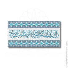 Load image into Gallery viewer, Islamic Wall Art of Surah Taubah in Blue Arabesque Black Frame with Mat