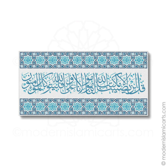 Islamic Wall Art of Surah Taubah in Blue Arabesque Black Frame with Mat