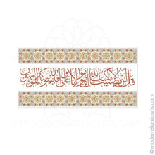 Load image into Gallery viewer, Islamic Wall Art of Surah Taubah in Beige Arabesque Canvas