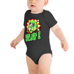 Sentai Churchill 変形 Transform! Baby Bodysuit