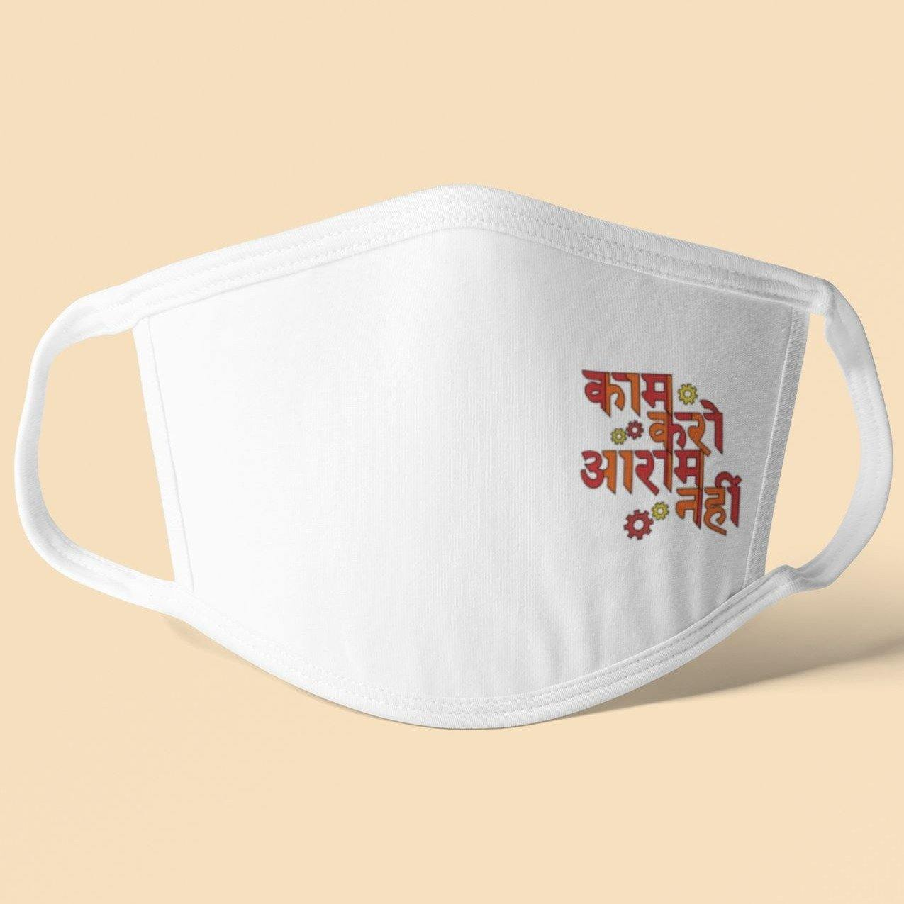Pack of 3 Masks - Set 8 - Daily Suvichar Store