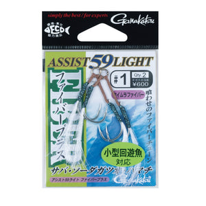 Gamakatsu No.42469/42470 Assist 59 Light Fiber Plus