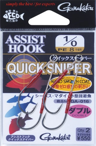 Gamakatsu No.42259 Assist Hook Quick Sniper