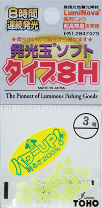TOHO Luminous soft Beads
