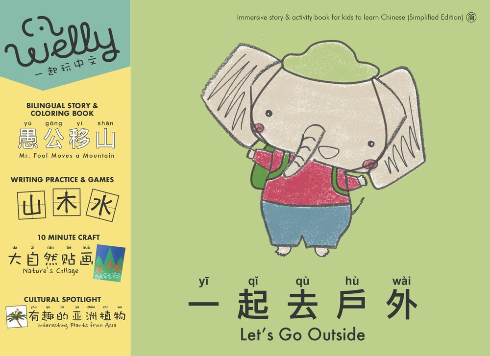Welly Bilingual Activity Books: Let's Go Outside (一起去戶外)