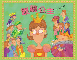 Princess of Glasses (Book + Musical CD) • 眼鏡公主(書+音樂劇CD)
