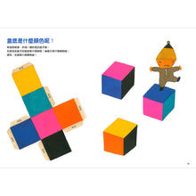 Load image into Gallery viewer, Gomi Taro's Creative Puzzle Books (Set of 5) • 五味太郎創意的遊戲書 (全套共五冊)