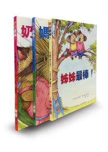My Happy Family Collection (Set of 3) • 幸福家庭繪本系列(3冊)
