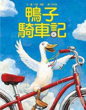 Load image into Gallery viewer, Duck on a Bike • 鴨子騎車記