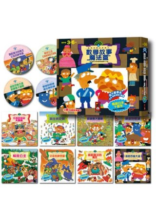 Math Story Magic Box (8 volumes + 4CDs) • 數學故事魔法盒(8冊+4CD)