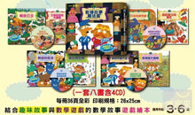 Load image into Gallery viewer, Math Story Magic Box (8 volumes + 4CDs) • 數學故事魔法盒(8冊+4CD)