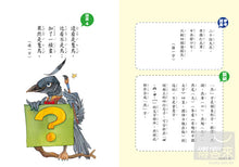 Load image into Gallery viewer, Guess the Character • 猜謎識字:快快樂樂的猜謎,高高興興的識字