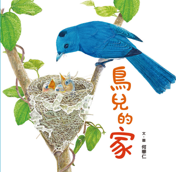 The Bird's Home • 鳥兒的家