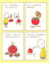 Load image into Gallery viewer, Is This An Apple?  Maybe • 這是蘋果嗎?也許是喔