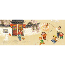 Load image into Gallery viewer, Traditional Chinese Festivals: Lunar New Year • 童年印象 傳統節日:春節