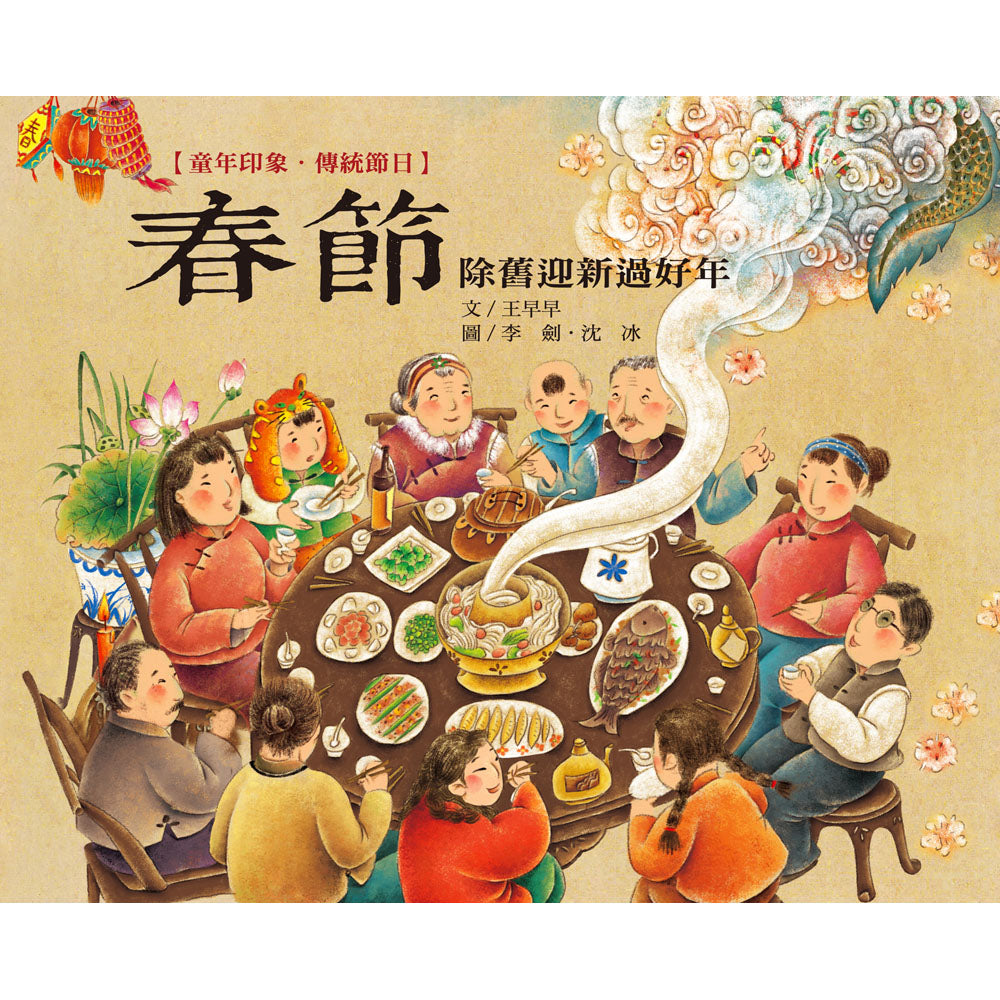 Traditional Chinese Festivals: Lunar New Year • 童年印象 傳統節日:春節